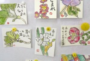 ドキドキ絵手紙カフェ @ ゆりのき交流室 | 三田市 | 兵庫県 | 日本