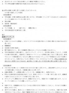 CSアンケート 自由記載 (2)-2