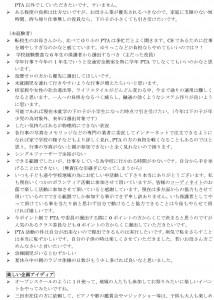 CSアンケート 自由記載 (2)-7