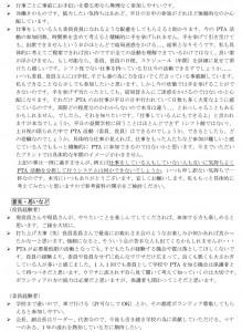 CSアンケート 自由記載 (2)-5