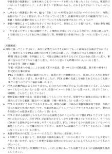 CSアンケート 自由記載 (2)-4