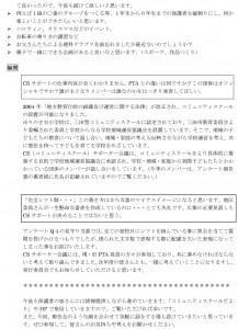 CSアンケート 自由記載 (2)-8