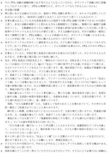 CSアンケート 自由記載 (2)-6