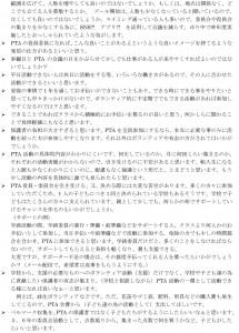 CSアンケート 自由記載 (2)-3