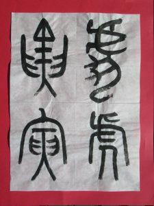 寅(虎)年の古代文字を書いてみよう! @ ゆりのき台小学校内 ゆりのき交流室